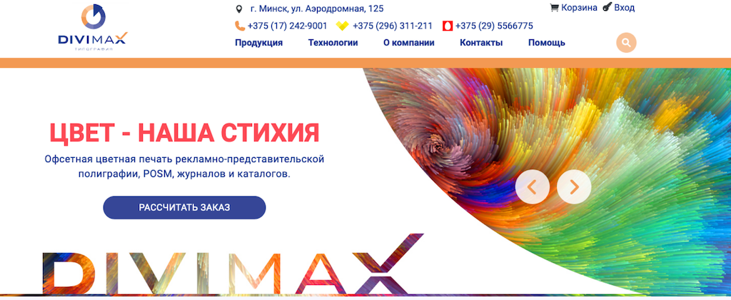 divimax.by